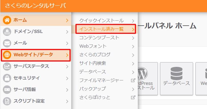 「Webサーバー/データ」から「インストール済一覧」をクリック
