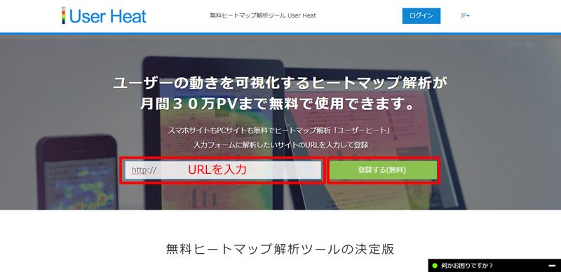 ヒートマップ解析ツール「UserHeat」をWordPressに設置する方法