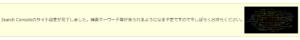 Search Consoleのサイト設定が完了しました