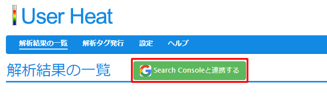 Search Consoleと連携する