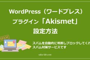 スパムから守る!WordPressプラグイン「Akismet」の設定方法