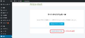 WordPressの管理画面に戻り「サイトからスパムを一掃」の画面で今度は「Manually enter an API Key」をクリックします