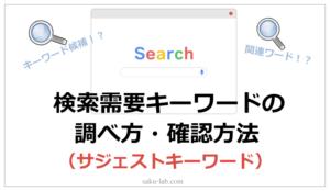 検索需要キーワードの調べ方・確認方法(サジェストキーワード)