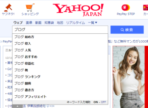 Yahoo!で表示されるサジェスト