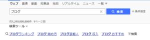 Yahoo!では検索窓付近にもサジェストキーワード