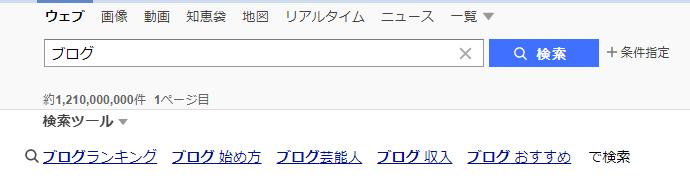 Yahoo!では検索窓付近にもキーワード候補