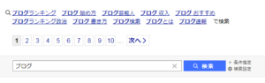 Yahoo!サジェストワード