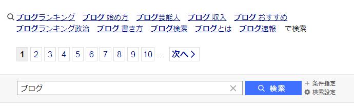 Yahoo!キーワード候補