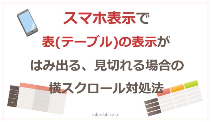 スマホで表(テーブル)の表示がはみ出る、見切れる場合の横スクロール対処法