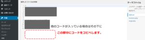 横スクロール用のコードをCSSに貼り付けます