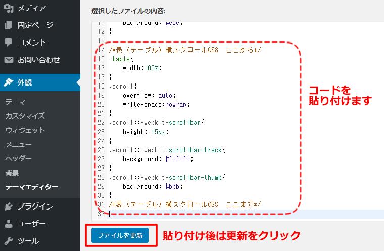 コードを貼り付けた後は保存、更新をクリック