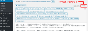 WordPressの場合表示を「ビジュアル」から「テキスト」に変更