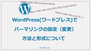 WordPress(ワードプレス)でパーマリンクの設定(変更)方法と形式について