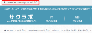 URLの確認