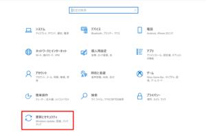Windowsの設定画面が表示されますので「更新とセキュリティ」を探しクリックします