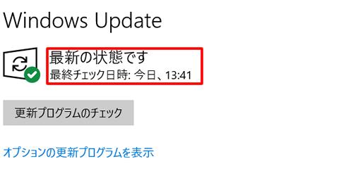 WindowsUpdate「最新の状態です」