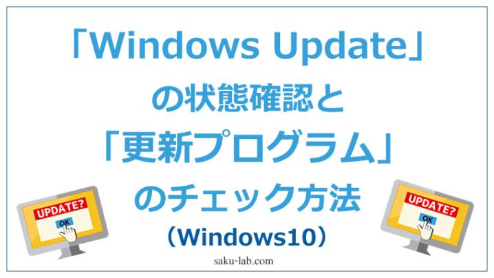 「Windows Update」の状態確認と「更新プログラム」のチェック方法(Windows10)