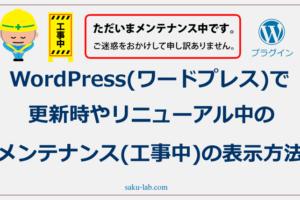 WordPressで更新時やリニューアル中のメンテナンス(工事中)の表示方法