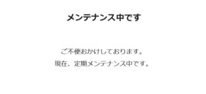 メンテナンス画面に変更したメッセージや文章が表示されていれば完了