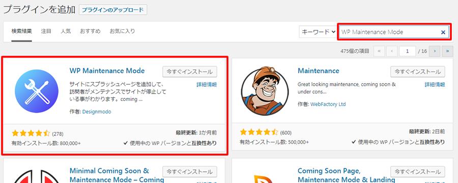 右上にある検索窓に「WP Maintenance Mode」と入力します