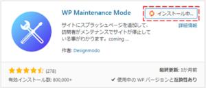 WP Maintenance Mode プラグインの右側に表示された「今すぐインストール」をクリック