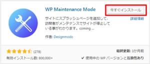 WP Maintenance Mode プラグインの右側に表示された「今すぐインストール」をクリックします。