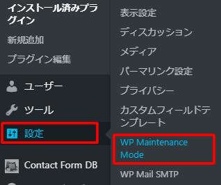 左側メニューにある「設定」の「WP Maintenance Mode」をクリック