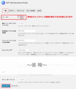 「WP Maintenance Mode」の設定ページが表示されます