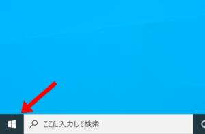 デスクトップ画面の左下にあるwindowsマーク(スタートボタン)をクリックします