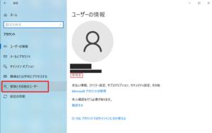 現在のアカウント情報(ユーザーの情報)が表示されます