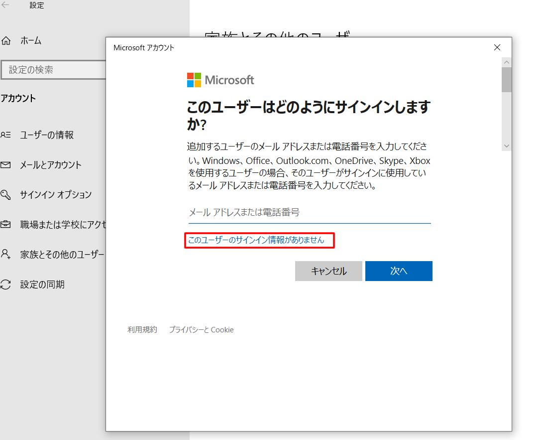「このユーザーのサインイン情報がありません」をクリックします