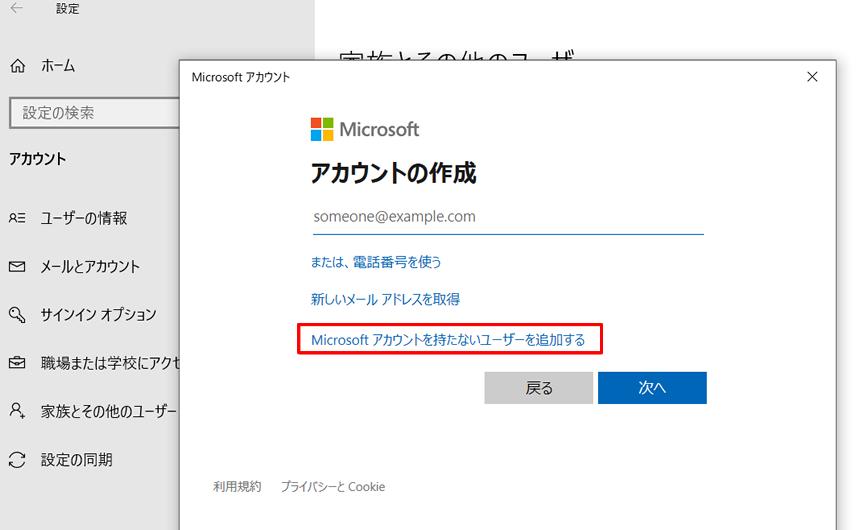「Microsoft アカウントを持たないユーザーを追加する」をクリックします
