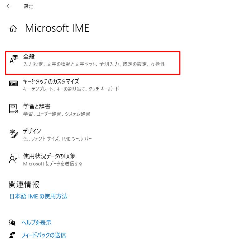 「Microsoft IME」設定画面で「全般」をクリック