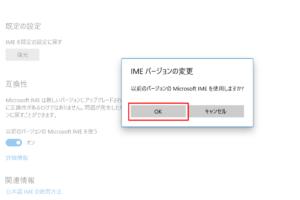 「以前のバージョンのMicrosoft IMEを使う」をオンにする