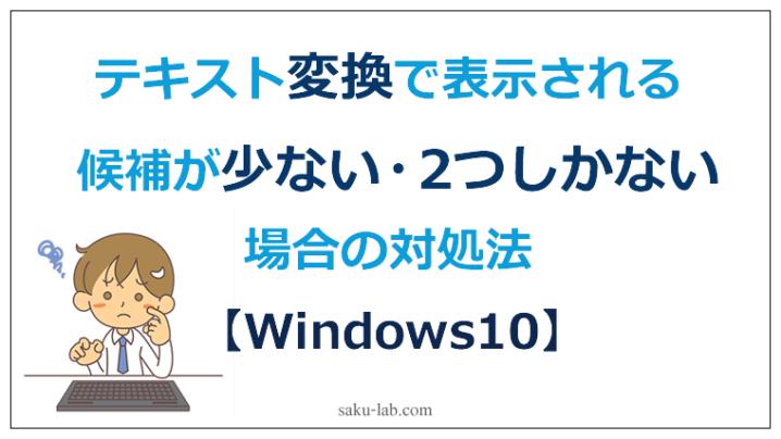 【Windows10】テキスト変換で表示される候補が少ない2つしかない場合の対処法