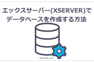 エックスサーバー(XSERVER)でデータベースを作成する方法
