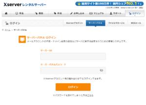 エックスサーバーのサーバーパネル(管理画面)にログインします