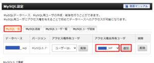 「アクセス権未所有ユーザ」の箇所で追加