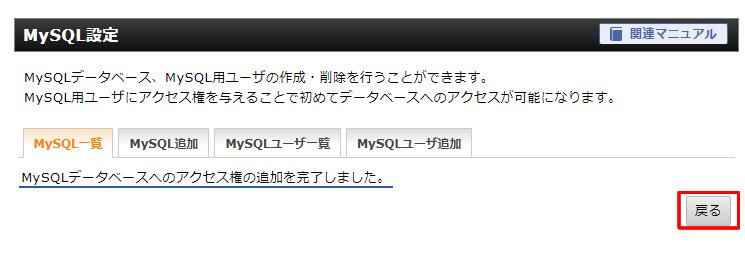 「MySQLデータベースへのアクセス権の追加を完了しました。」と表示されますので「戻る」ボタンをクリック
