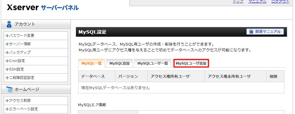 「MySQLユーザー追加」をクリックします