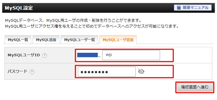 「MySQLユーザーID」と「パスワード」の情報を入力します