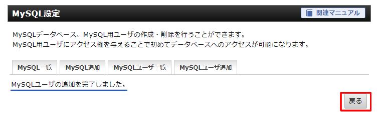 「MySQLのユーザの追加を完了しました。」と表示されますので「戻る」ボタンをクリック