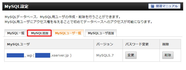「MySQL追加」をクリックします