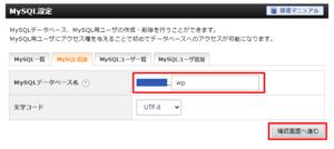 「MySQLデータベース名」を入力します