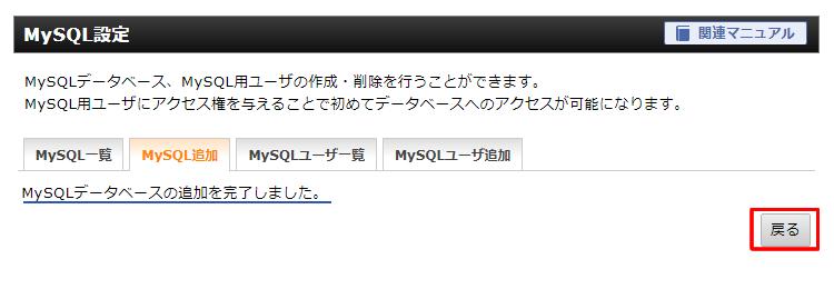 「MySQLデータベースの追加を完了しました。」と表示されますので「戻る」ボタンをクリック