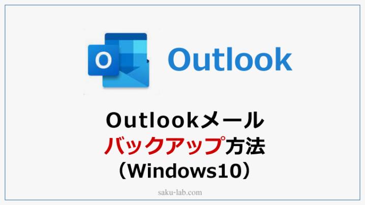 Outlookメールバックアップ方法(Windows10)