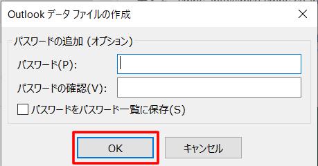 「パスワードの追加(オプション)」の画面が表示されますが、通常はそのまま「OK」をクリック