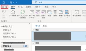 画面の左上にあるメニューから「ファイル」をクリック