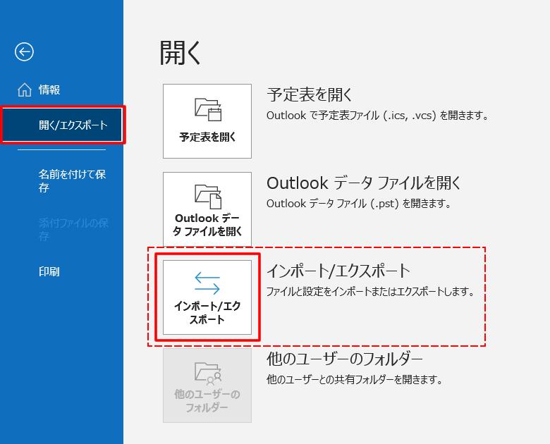 右側に表示された項目から「インポート/エクスポート」の項目をクリックし