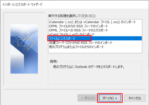 ファイルにエクスポート」を選択します